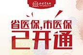 热烈庆祝成都圣爱中医馆正式开通四川省医保!