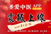 互联网上的中医馆 -《圣爱中医App》全面上线啦!