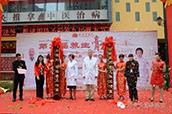 圣爱第九届膏方节开幕式,王大宪儿科工作室、刘琦名医工作室成立仪式在南湖馆隆重举行