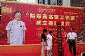 赵翠英妇科名医工作室成立