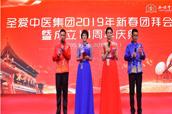 圣爱中医馆云南、湖北、四川、江苏、重庆千人齐聚共贺14周年大庆