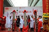 热烈庆祝圣爱膏方节开幕式,张丽君、吴绪荣、张继承老师名医工作室揭牌仪式成功举行!