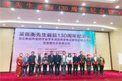 一代岐黄宗师吴佩衡先生诞辰130周年纪念会在昆隆重举办
