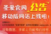 2019年9月1日,圣爱中医馆官网移动版全新上线!